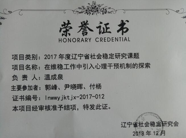 康金胜教学事迹被写入辽宁省社会维稳研究课题并获成果评选一等奖